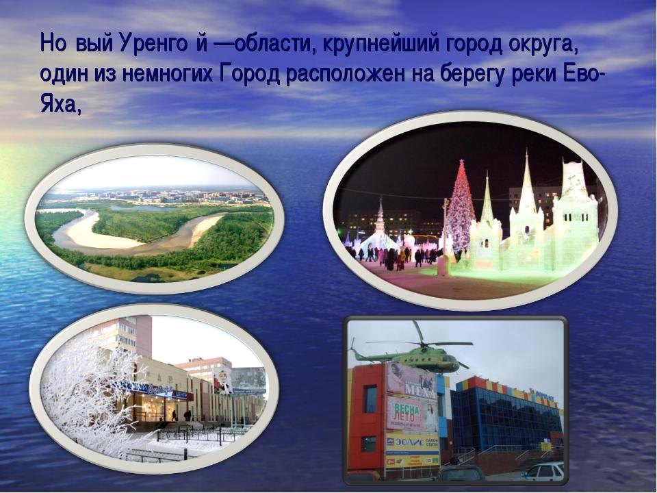 Но́вый Уренго́й —области, крупнейший город округа, один из немногих Город рас...