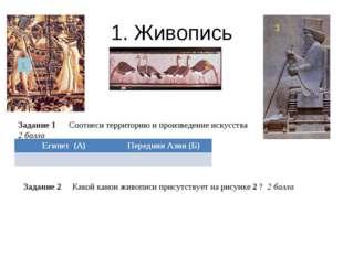 1. Живопись 1 2 3 Задание 1 Соотнеси территорию и произведение искусства 2 ба