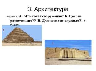 3. Архитектура 2 1 Задание 8. А. Что это за сооружение? Б. Где оно расположен