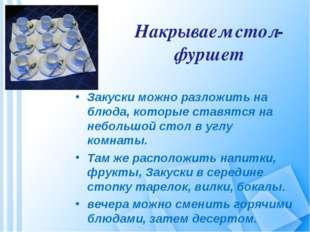 Накрываем стол-фуршет Закуски можно разложить на блюда, которые ставятся на н