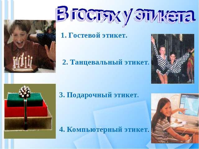 4. Компьютерный этикет. 2. Танцевальный этикет. 3. Подарочный этикет. 1. Гост...
