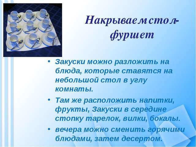 Накрываем стол-фуршет Закуски можно разложить на блюда, которые ставятся на н...