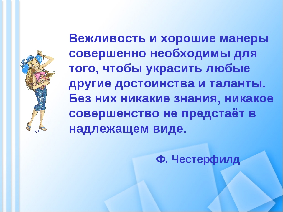 Вежливость и хорошие манеры совершенно необходимы для того, чтобы украсить лю...