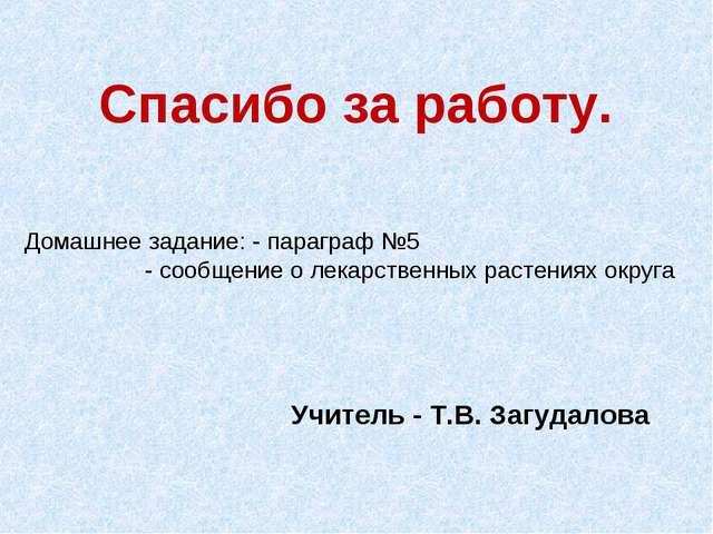 Спасибо за работу. Домашнее задание: - параграф №5 - сообщение о лекарственн...