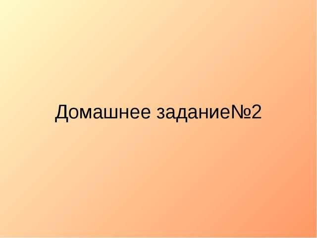 Домашнее задание№2