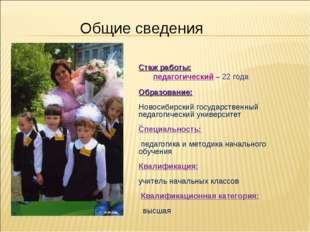 Стаж работы: педагогический – 22 года Образование: Новосибирский государствен