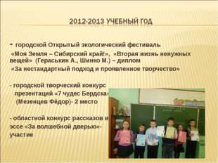 - городской Открытый экологический фестиваль «Моя Земля – Сибирский край!», «