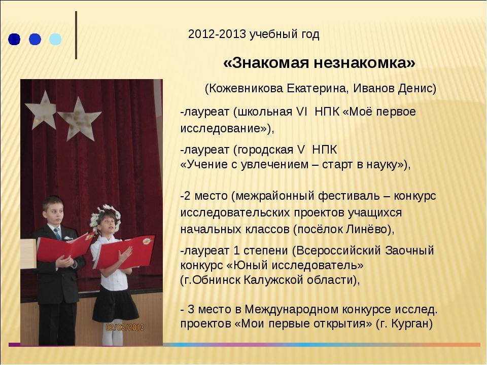 2012-2013 учебный год «Знакомая незнакомка» (Кожевникова Екатерина, Иванов Д...
