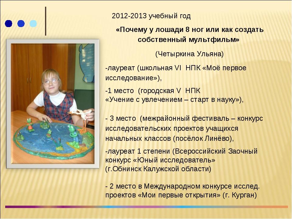 2012-2013 учебный год «Почему у лошади 8 ног или как создать собственный мул...