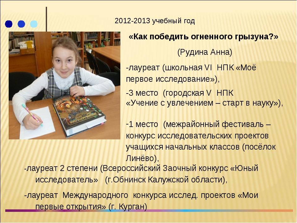 2012-2013 учебный год «Как победить огненного грызуна?» (Рудина Анна) -лауре...