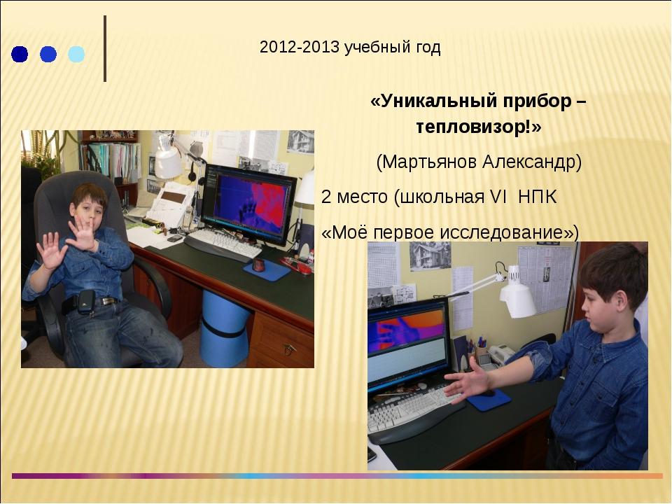 2012-2013 учебный год «Уникальный прибор – тепловизор!» (Мартьянов Александр...