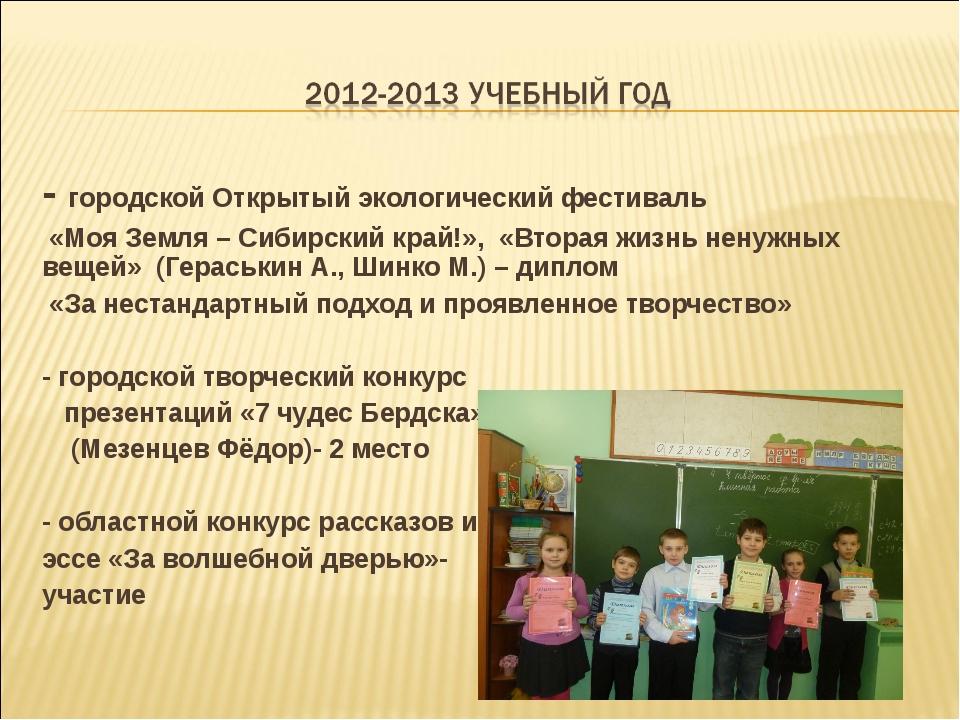 - городской Открытый экологический фестиваль «Моя Земля – Сибирский край!», «...