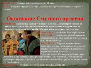 Июнь 1610 г. - польское войско двинулось на Москву. 1611 г. – шведские отряды