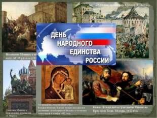 Воззвание Минина к нижегородцам в 1611 году. М. И. Песков (1834—1864) Изгнани
