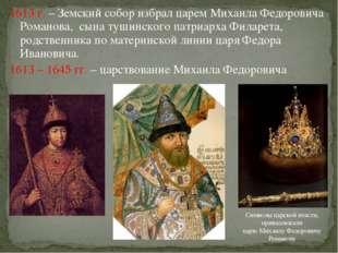 1613 г. – Земский собор избрал царем Михаила Федоровича Романова, сына тушинс