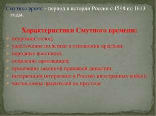 Смутное время – период в истории России с 1598 по 1613 годы. Характеристики С