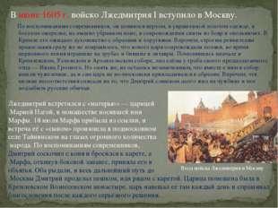 В июне 1605 г. войско Лжедмитрия I вступило в Москву. По воспоминаниям соврем