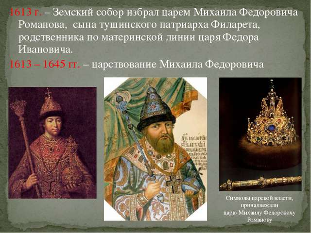 1613 г. – Земский собор избрал царем Михаила Федоровича Романова, сына тушинс...