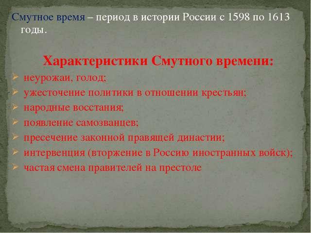 Смутное время – период в истории России с 1598 по 1613 годы. Характеристики С...