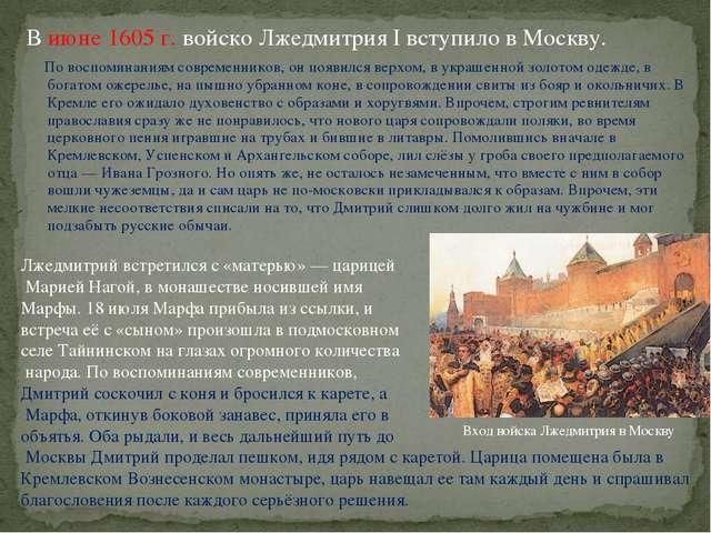 В июне 1605 г. войско Лжедмитрия I вступило в Москву. По воспоминаниям соврем...