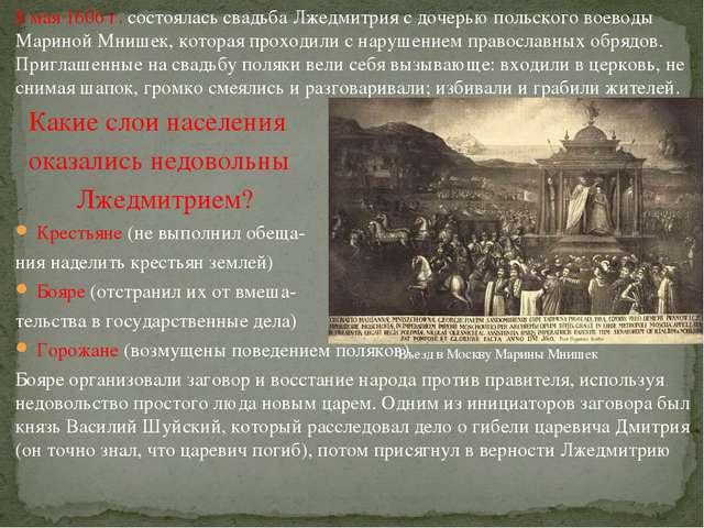 8 мая 1606 г. состоялась свадьба Лжедмитрия с дочерью польского воеводы Марин...