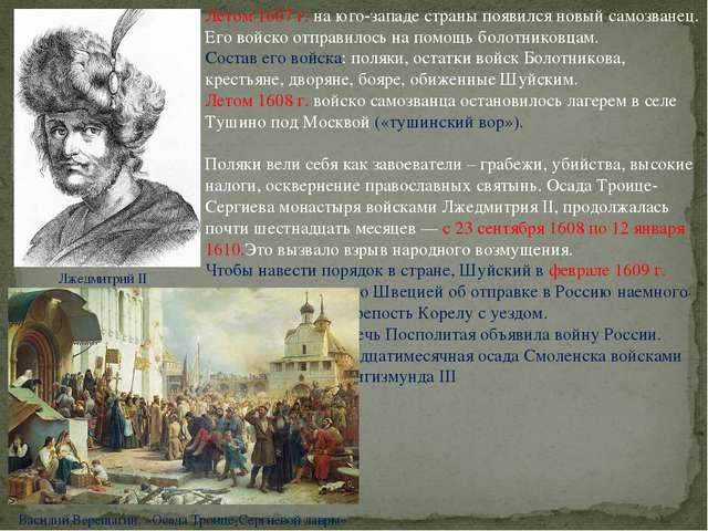 Летом 1607 г. на юго-западе страны появился новый самозванец. Его войско отпр...