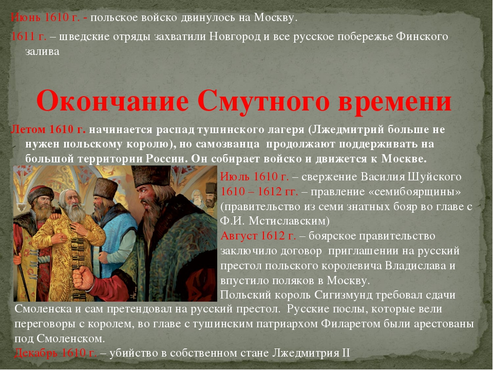 Июнь 1610 г. - польское войско двинулось на Москву. 1611 г. – шведские отряды...