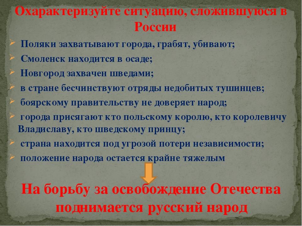 Охарактеризуйте ситуацию, сложившуюся в России Поляки захватывают города, гра...