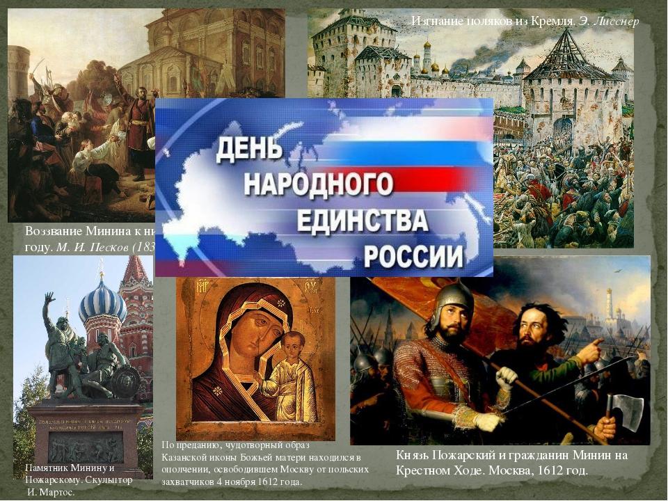 Воззвание Минина к нижегородцам в 1611 году. М. И. Песков (1834—1864) Изгнани...