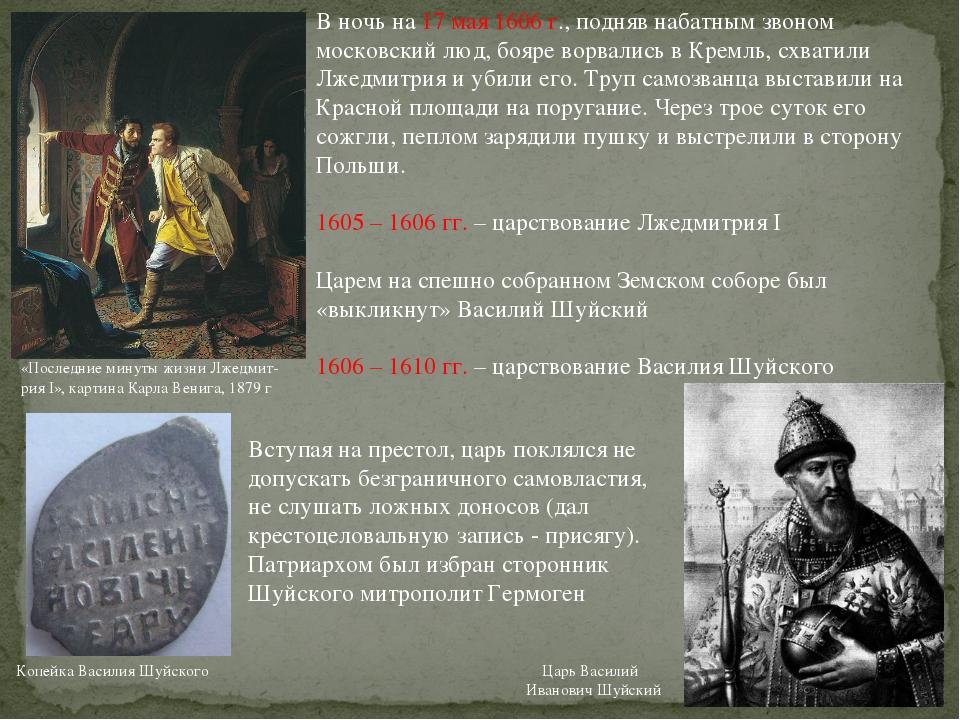 «Последние минуты жизни Лжедмит- рия I», картина Карла Венига, 1879 г В ночь...