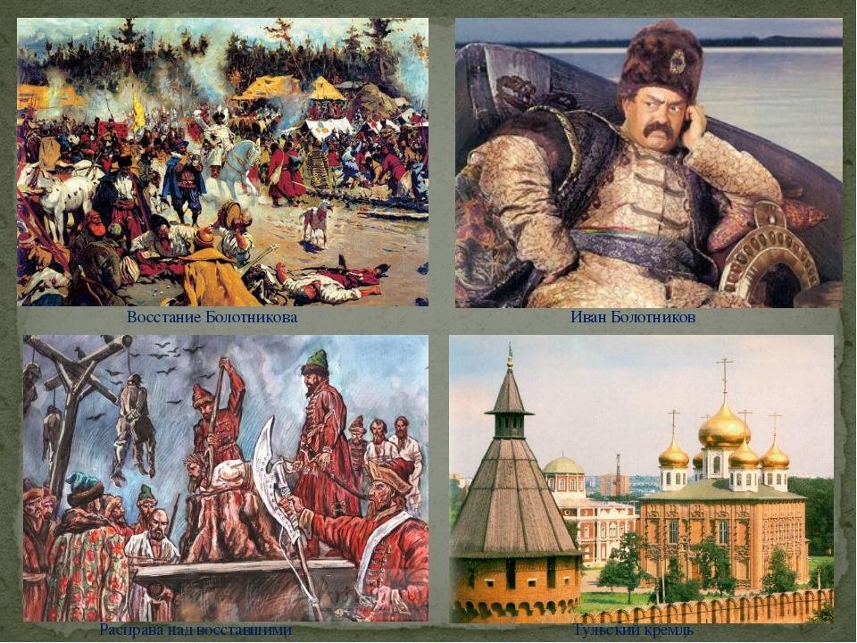 Восстание Болотникова Расправа над восставшими Иван Болотников Тульский кремль