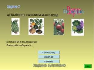 семена семяпочку нектар а) Выберите нажатием мыши плод б) Закончите предложен