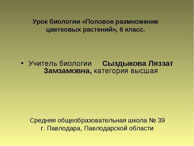 Учитель биологии Сыздыкова Ляззат Замзамовна, категория высшая Средняя общеоб...