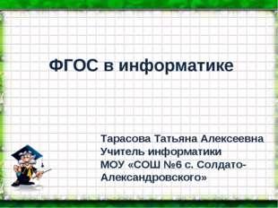ФГОС в информатике Тарасова Татьяна Алексеевна Учитель информатики МОУ «СОШ №
