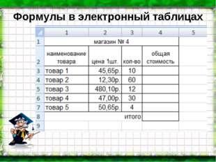 Формулы в электронный таблицах