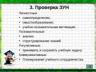 3. Проверка ЗУН Личностные: самоопределение; смыслообразование; учебно-познав