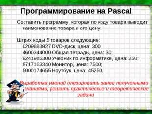 Программирование на Pascal Составить программу, которая по коду товара выводи