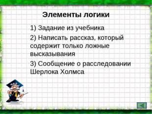 Элементы логики 1) Задание из учебника 2) Написать рассказ, который содержит