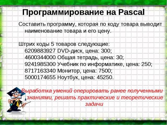 Программирование на Pascal Составить программу, которая по коду товара выводи...