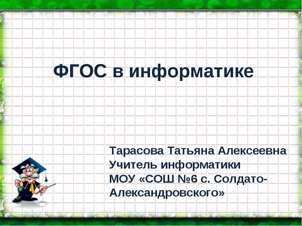 ФГОС в информатике Тарасова Татьяна Алексеевна Учитель информатики МОУ «СОШ №...