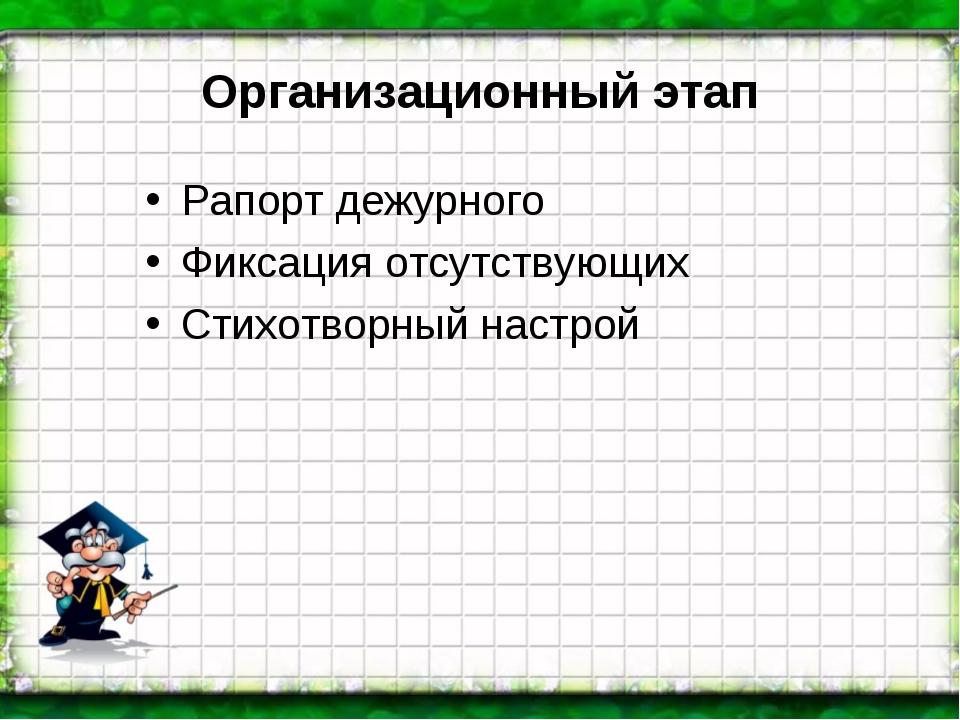 Организационный этап Рапорт дежурного Фиксация отсутствующих Стихотворный нас...