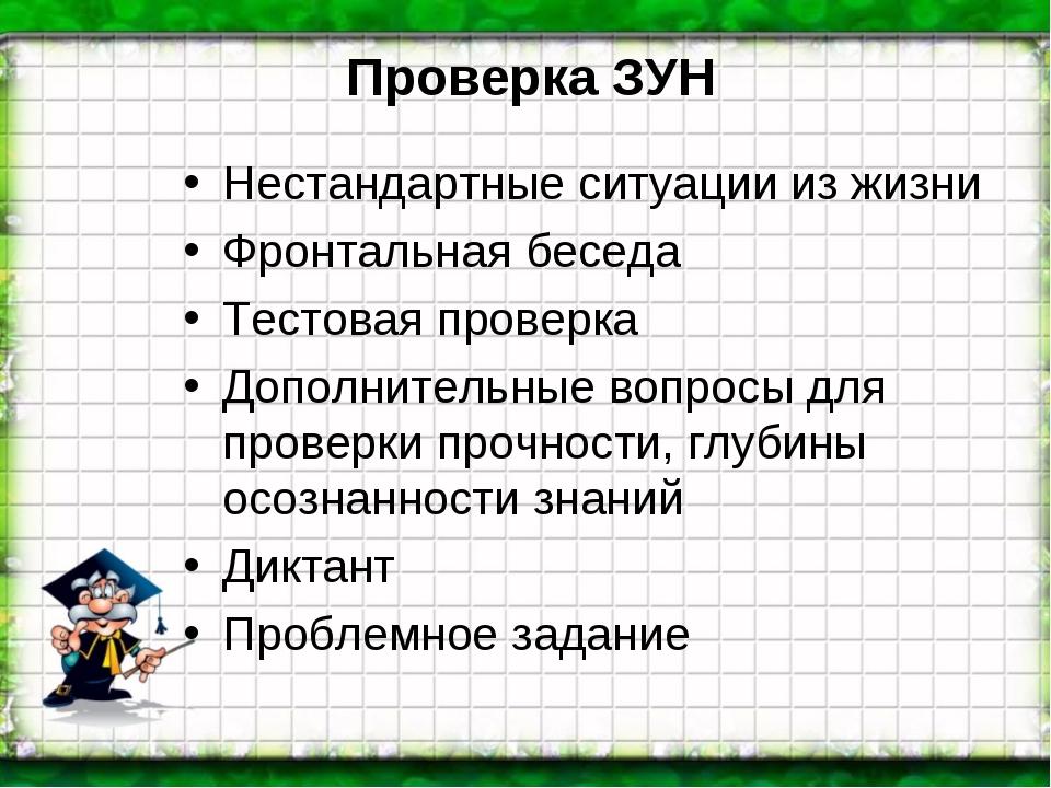 Проверка ЗУН Нестандартные ситуации из жизни Фронтальная беседа Тестовая пров...