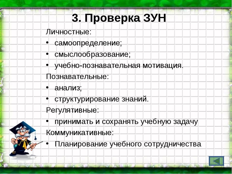 3. Проверка ЗУН Личностные: самоопределение; смыслообразование; учебно-познав...