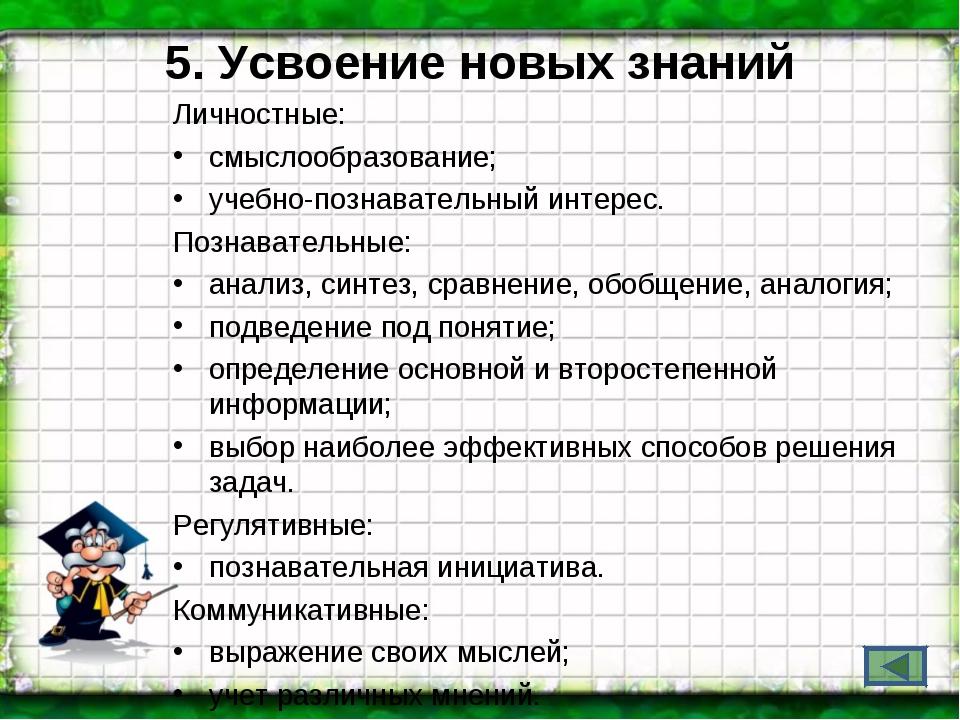5. Усвоение новых знаний Личностные: смыслообразование; учебно-познавательный...