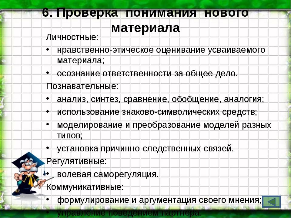 6. Проверка понимания нового материала Личностные: нравственно-этическое оцен...