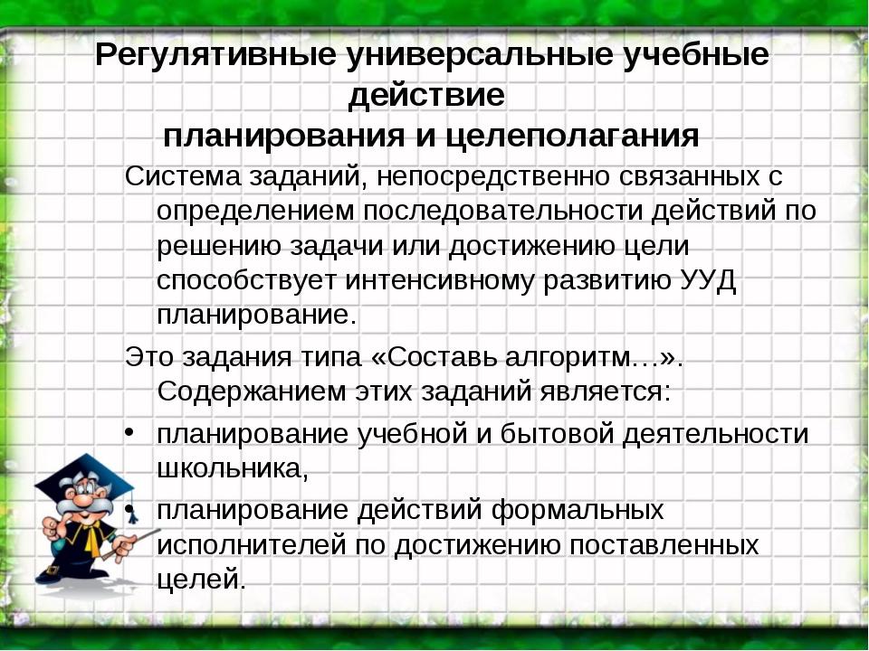Регулятивные универсальные учебные действие планирования и целеполагания Сист...