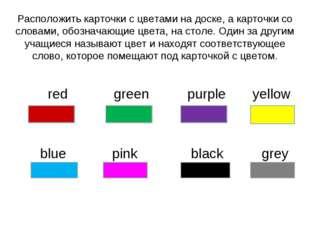 Расположить карточки с цветами на доске, а карточки со словами, обозначающие