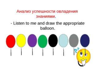 Анализ успешности овладения знаниями. - Listen to me and draw the appropriat