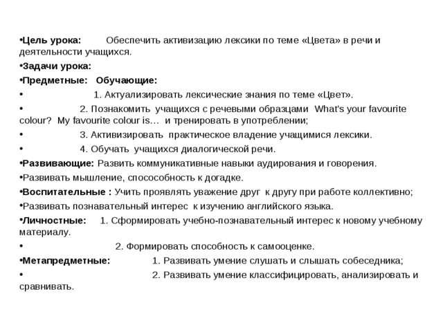 Цель урока: Oбеспечить активизацию лексики по теме «Цвета» в речи и деятель...