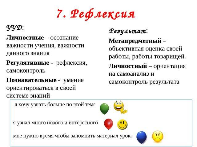 7. Рефлексия УУД: Личностные – осознание важности учения, важности данного зн...